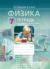 Учебник Физики 7 Класс Перышкин